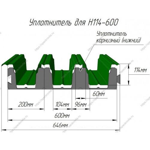 Уплотнитель для профнастила Н114-600 нижний
