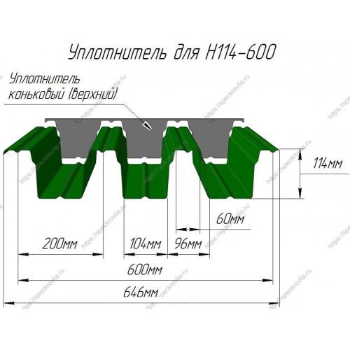 Уплотнитель для профнастила Н114-600 верхний