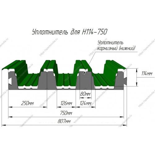 Уплотнитель для профнастила Н114-750 нижний
