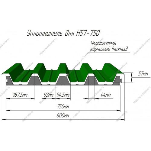 Уплотнитель для профнастила Н57-750 ГОСТ нижний