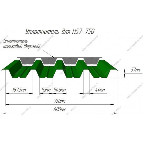 Уплотнитель для профнастила Н57-750 ГОСТ верхний