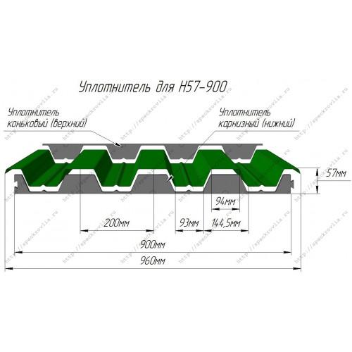Уплотнитель для профнастила Н57-900 ТУ