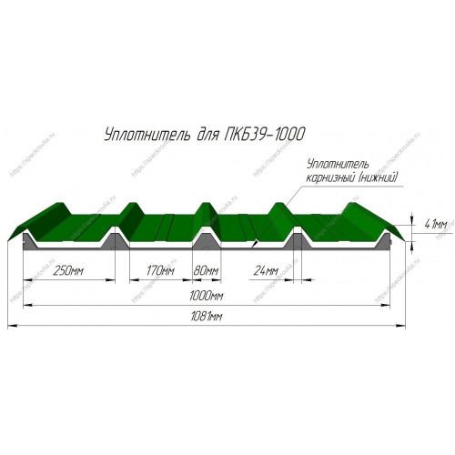 Уплотнитель для сэндвич-панелей ТСП-К-А,Вх1000 (или ПКБ39) нижний