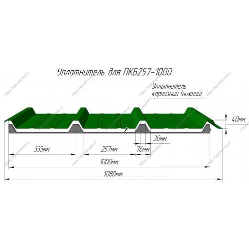 Уплотнитель для сэндвич-панелей ПКБ257 Новопласт(Н50) нижний