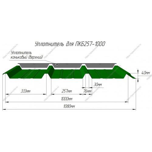 Уплотнитель для сэндвич-панелей ПКБ257 Новопласт (Н50) верхний