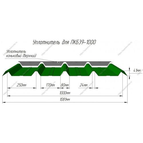 Уплотнитель для сэндвич-панелей ТСП-К-А,Вх1000 (или ПКБ39) верхний